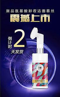 刷头洗面奶化妆品炫光海报宣传 PSD
