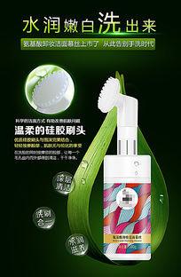 刷头洗面奶化妆品水珠海草元素海报