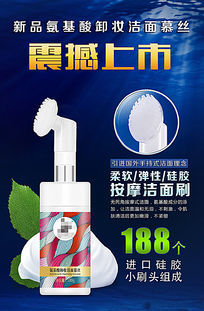 刷头洗面奶护肤品化妆品元素海报 PSD
