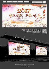 水彩2017鸡年海报
