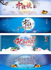 淘宝天猫电商中秋节banner创意设计 PSD
