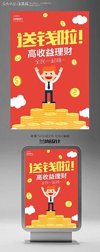 投资理财广告卡通海报设计