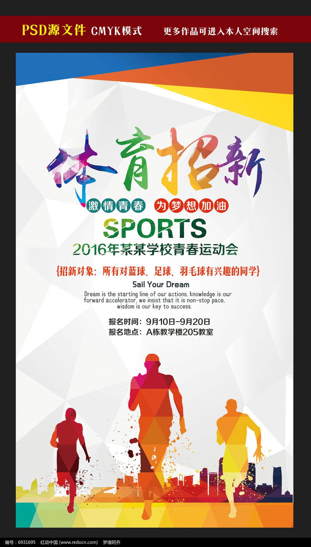 校园体育部招新海报模板下载