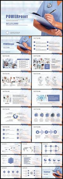 医疗医生护士工作报告工作汇报PPT模板