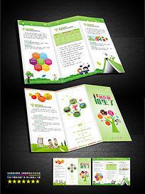 幼儿园招生宣传折页设计