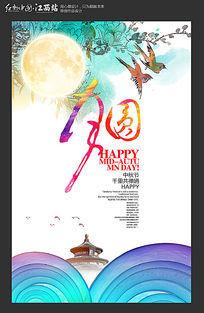 月圆中秋节海报设计模板 PSD