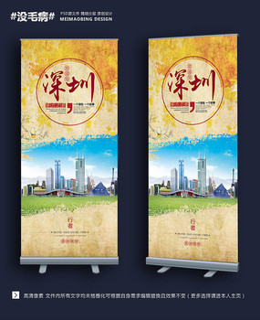 唯美深圳旅游城市手抄报