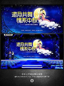 中秋节文艺晚会舞台背景海报设计图片