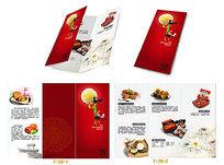 中秋节月饼三折页