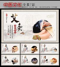 中医保健治疗展板挂图设计