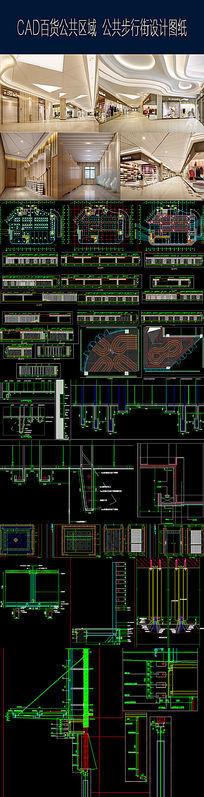 百货步行街设计效果图与施工图纸