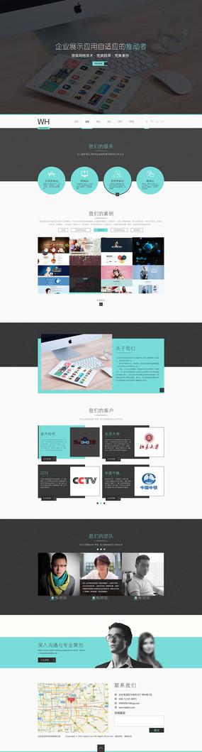 扁平化网站首页设计