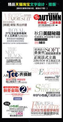 冬季促销淘宝天猫文字排版文字设计