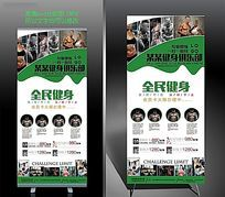 绿色健身公司易拉宝宣传设计