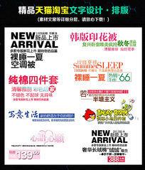 淘宝天猫夏天夏季字体促销标签文字模板