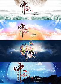淘宝天猫中秋节海报设计 PSD