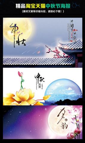 淘宝中秋节海报设计