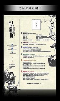 中国风黑色墨迹艺术个性个人简历