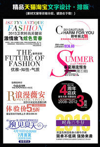 周年庆淘宝天猫文字排版文字设计