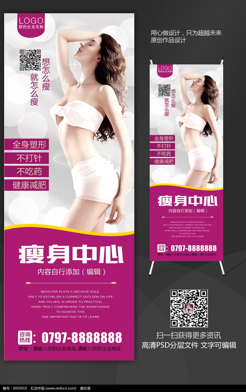 原创设计稿 海报设计/宣传单/广告牌 x展架|易拉宝背景 紫色大气减肥