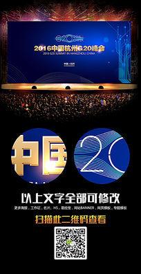 2016年中国杭州g20峰会舞台背景