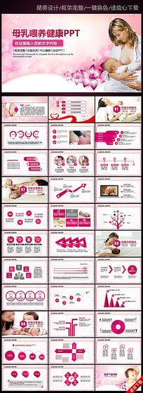 产后催乳健康顾问母乳喂养ppt模板