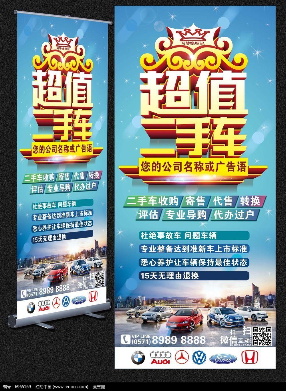 原创设计稿 海报设计/宣传单/广告牌 易拉宝 超值二手车销售展架  请