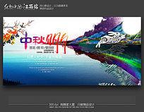 创意明月中秋节舞台背景设计模板