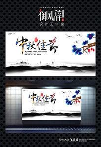 创意水墨风格中秋节海报设计