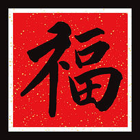 传统福字书法设计
