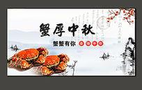 大闸蟹促销海报最新创意海报