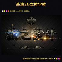 钢铁艺术字体样式图片下载