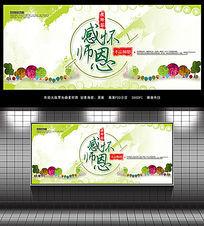 感怀师恩教师节海报设计
