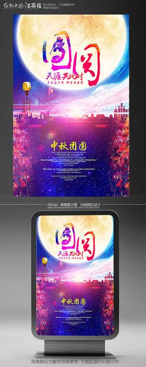 高端天涯共此时中秋节海报设计模板 PSD