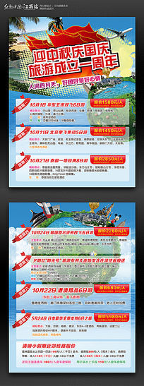 国庆旅游宣传单设计