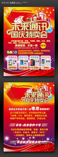 国庆通讯宣传单设计