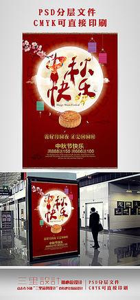 红色创意中秋节宣传海报设计