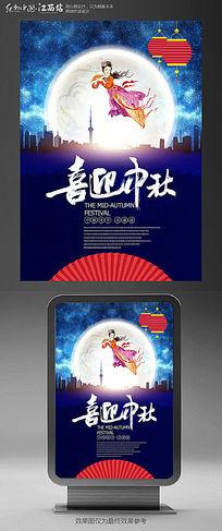简约创意蓝色喜迎中秋宣传海报设计