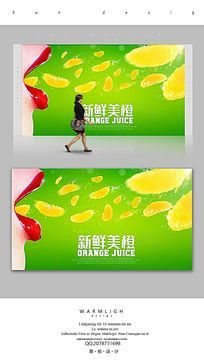 简约创意水果超市橙子海报设计PSD