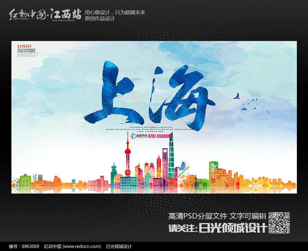 象旅游宣传海报设计PSD素材下载 海报设计图片