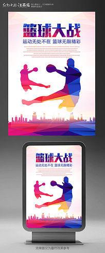 简约篮球比赛主题海报设计