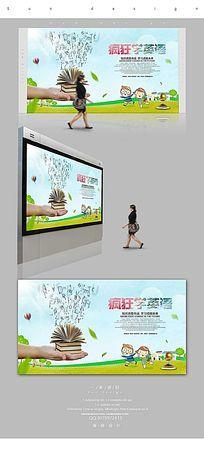 简约清新疯狂学英语宣传海报设计PSD