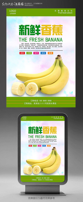 简约香蕉水果主题海报设计
