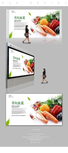 简约有机蔬菜宣传海报设计PSD