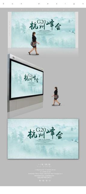 简约中国风G20杭州峰会展板设计PSD PSD
