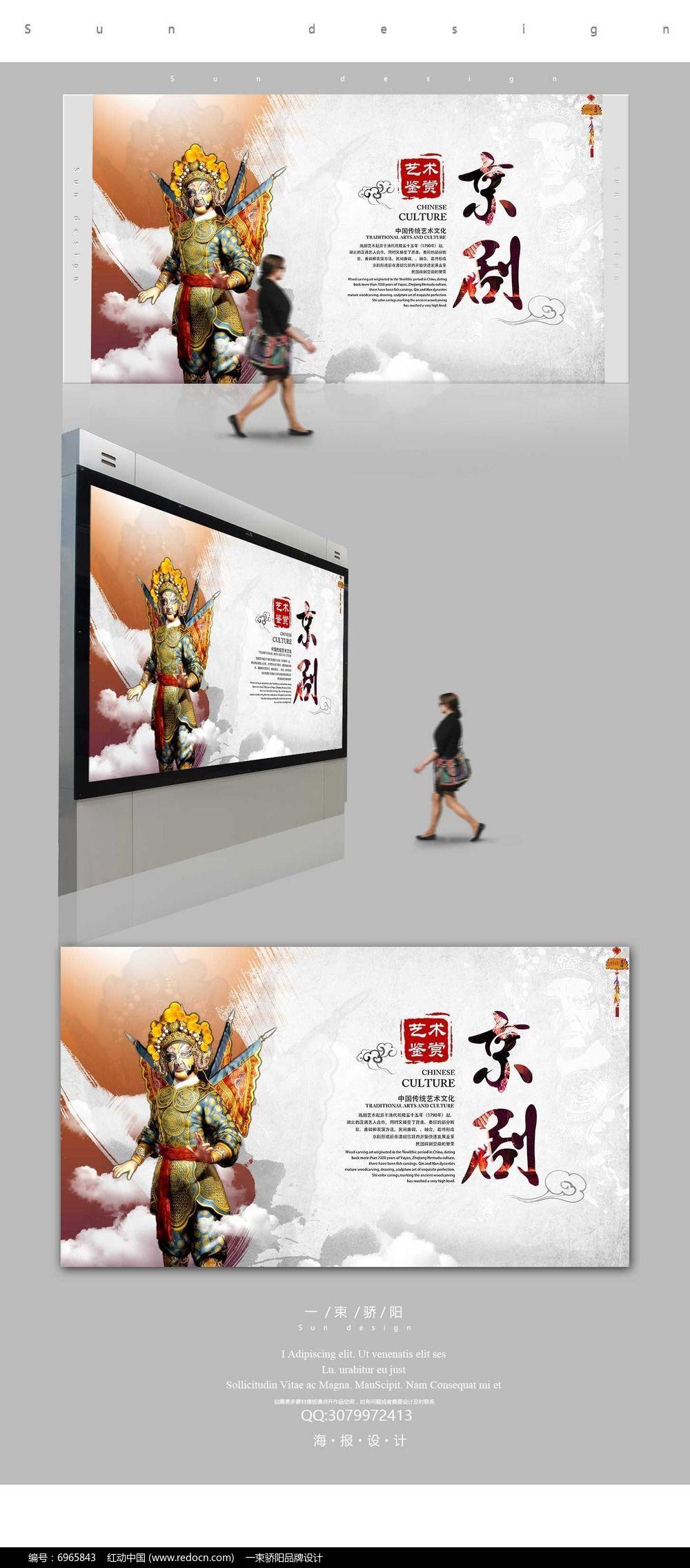 简约中国风传统艺术京剧传统文化宣传海报设计图片