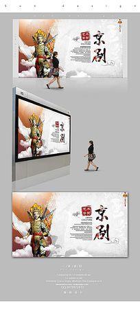 简约中国风传统艺术京剧传统文化宣传海报设计