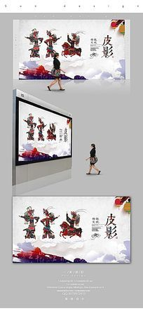简约中国风传统艺术皮影宣传海报设计PSD