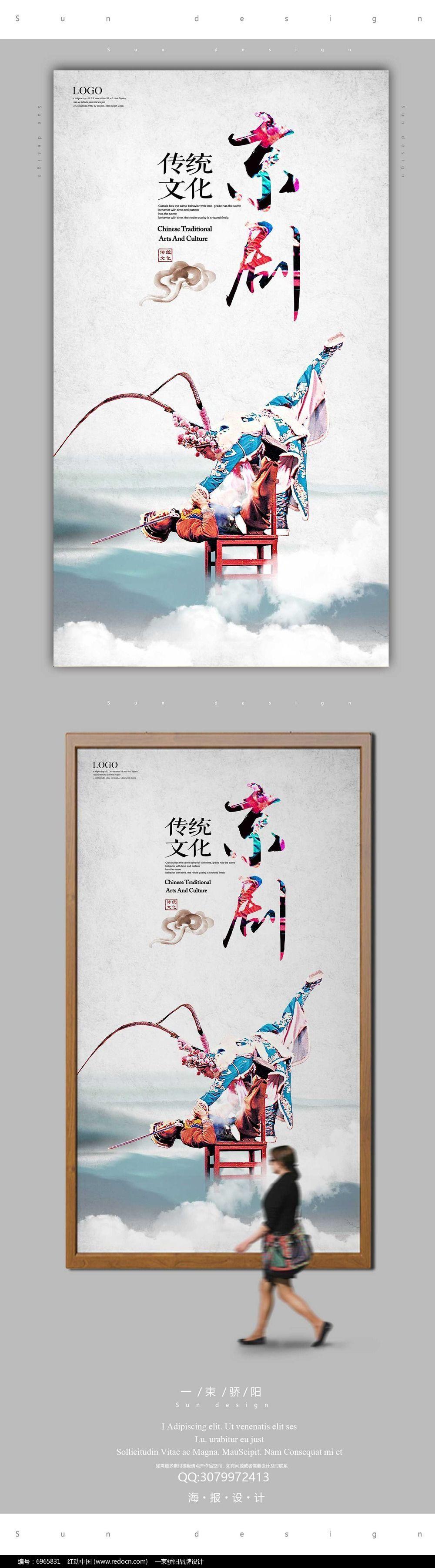 简约中国风京剧传统文化宣传海报设计PSD图片