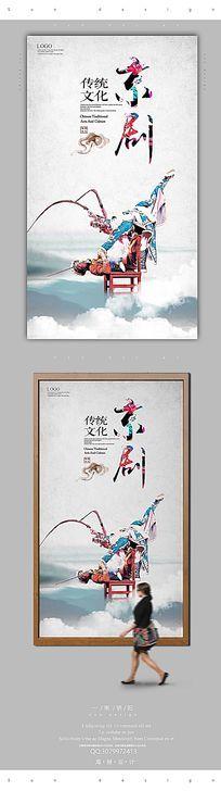 简约中国风京剧传统文化宣传海报设计PSD